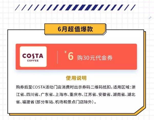 农业银行,COSTA可6元购买咖啡30元代金券(限地区)