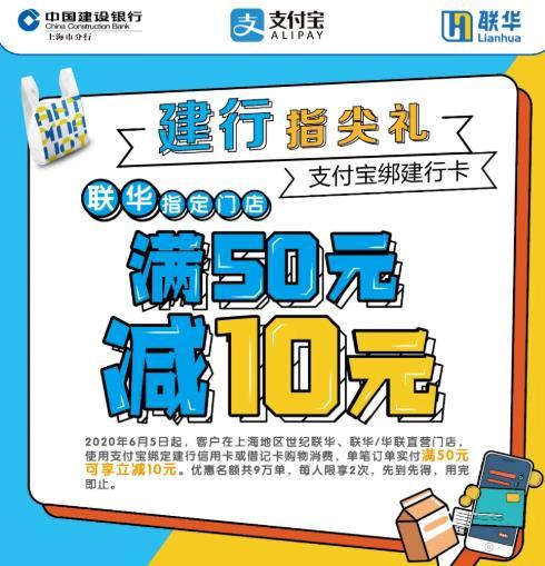 建设银行,世纪联华支付宝满50元可立减10元(限上海)