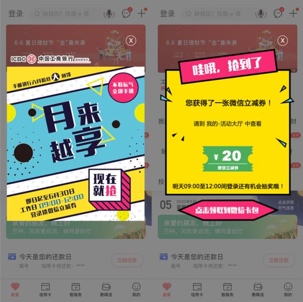 工商银行,登录手机银行抢1-20元微信立减券(限深圳)