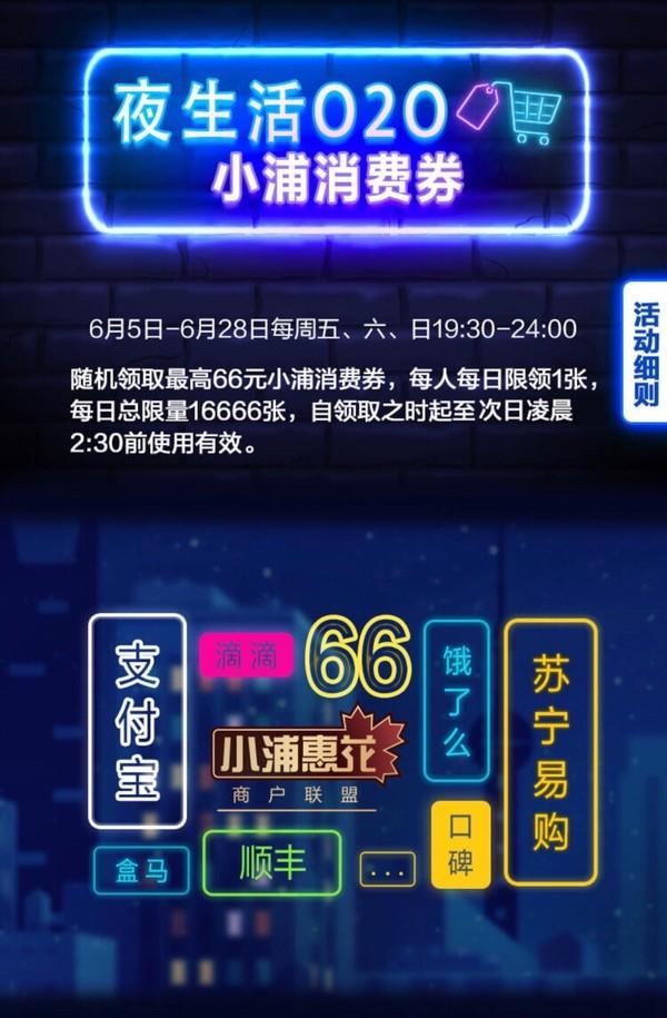 浦发银行,66夜市领66元夜购消费券(限上海)