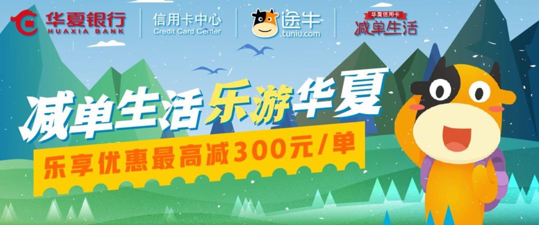 华夏银行,途牛周边游、火车票满299元立减50元!