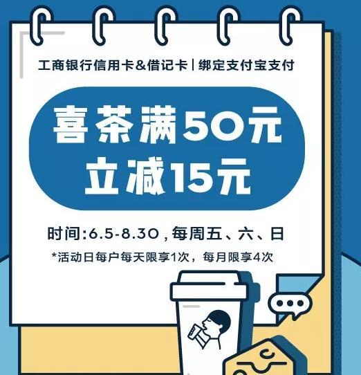 工商银行,支付宝喜茶满50元立减15元优惠!