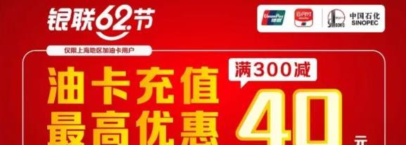 云闪付,中国石化加油卡充值满300立减40元(限上海)