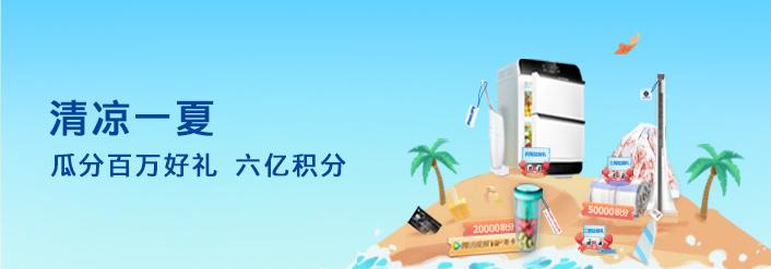 上海银行,清凉一夏天天消费,瓜分6亿积分!