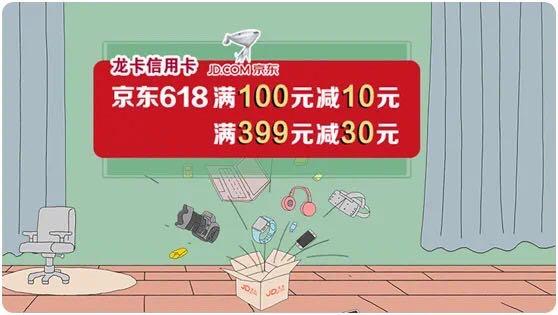 京东商城618各大银行满减优惠超全汇总--持续更新!