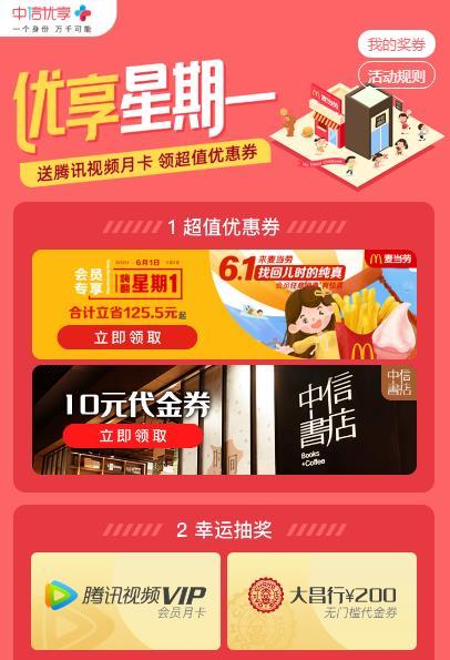 中信银行,优享星期一麦当劳和中信书店优惠!