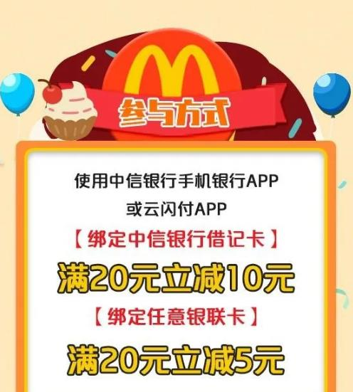 中信银行,麦当劳满20元立减10元优惠!