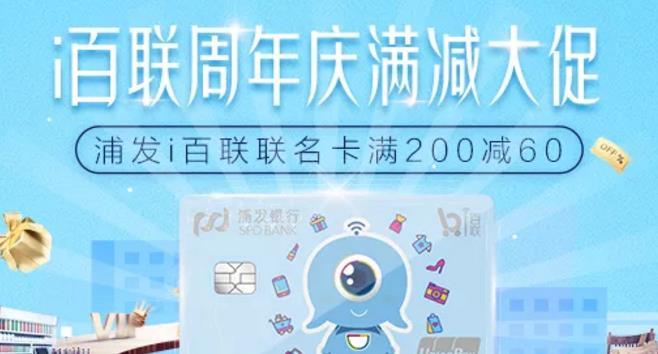 浦发银行,i百联联名卡满200元立减60元优惠!
