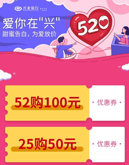 兴业银行,520美食52元购100元优惠券!
