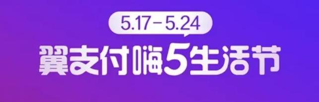 """翼支付,""""525""""活动领取红包,最高 888 元权益金!"""