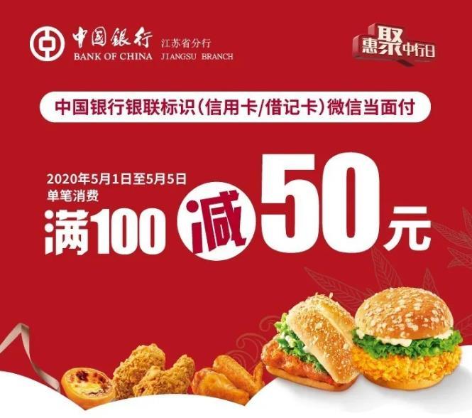 中国银行,指定肯德基微信支付满100元立减50元(限江苏)