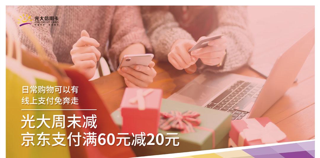 光大银行,京东到家、多点APP满60元立减20元!