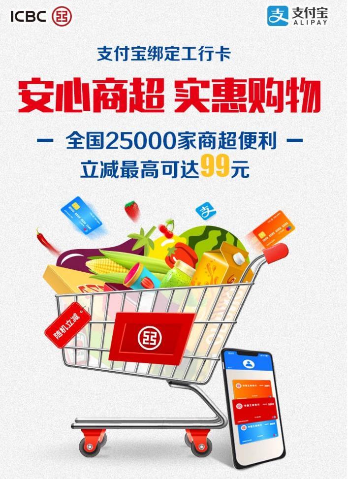 工商银行,超市门店满50立减5元外加随机最高99元立减!