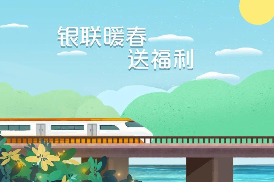 云闪付,12306购火车票最高20元随机立减!