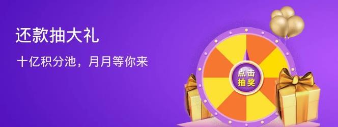 光大银行,月月还款参加抽奖最高50000积分!
