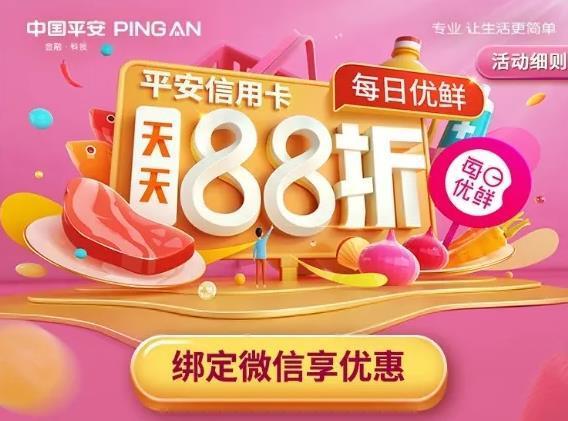 平安银行,每日优鲜微信支付享88折最高优惠10元!