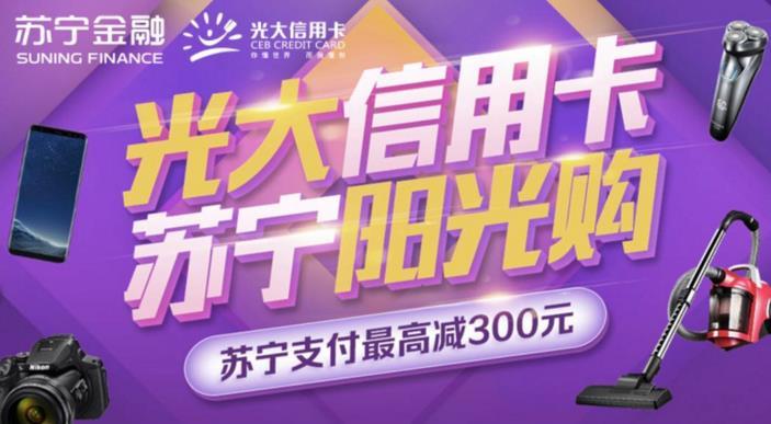 光大银行,苏宁超市满50元减25元、苏宁小店满10元减9元!