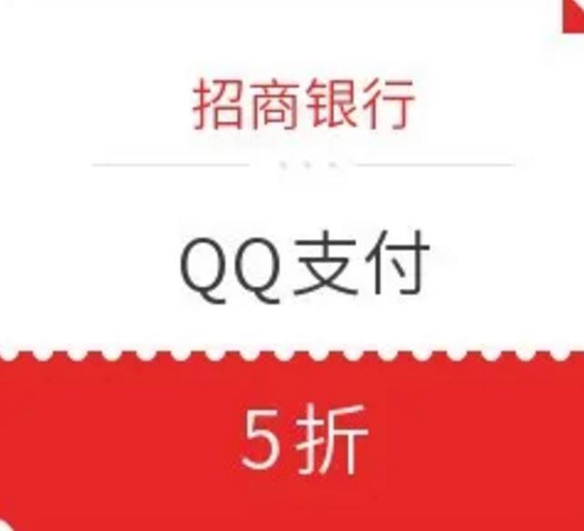 招商银行,QQ支付享单笔5折,最高立减3元!