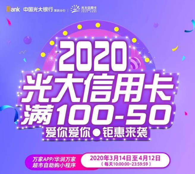 光大银行,华润万家微信支付满100元立减50元优惠!