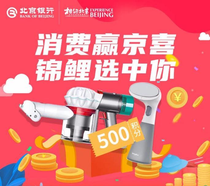 北京银行,消费满3000元抽戴森吸尘器!