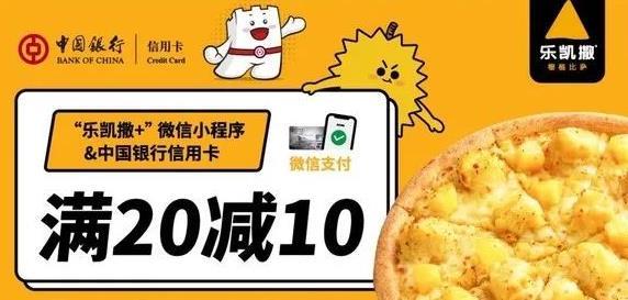 中国银行,乐凯撒消费满20元立减10元(限深圳)