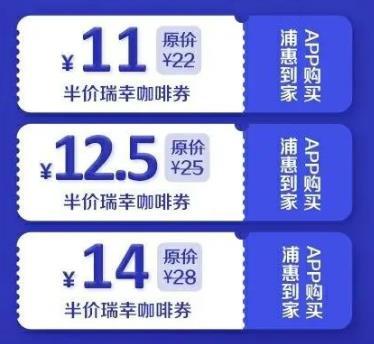 浦发银行,瑞幸咖啡天天半价6.6购28元咖啡券!