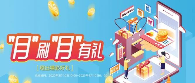 建设银行,月刷月有礼消费满额兑换东航积分!