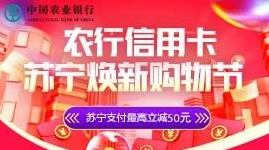 农业银行,苏宁易购实物满300元减15元优惠!