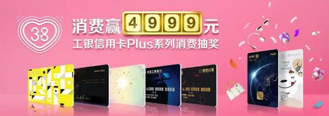 工商银行,Plus系列信用卡消费抽4999元购物券!