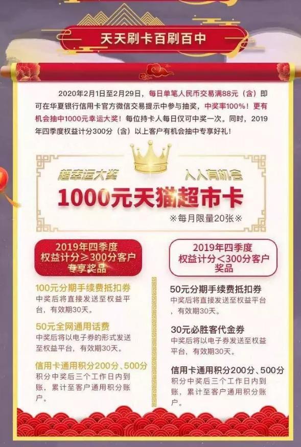 华夏银行,天天刷卡百刷百中,最高1000元天猫卡!