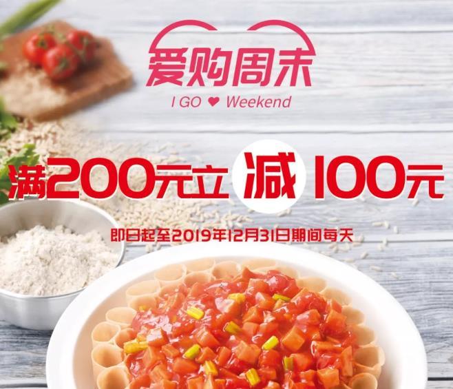 工商银行,西贝莜面村满200元立减100元优惠!