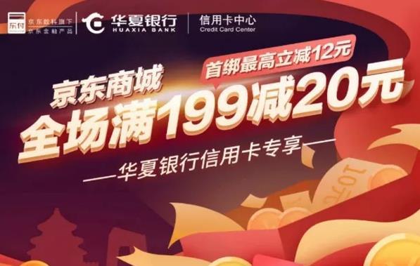 华夏银行,京东商城购物满199减20元!