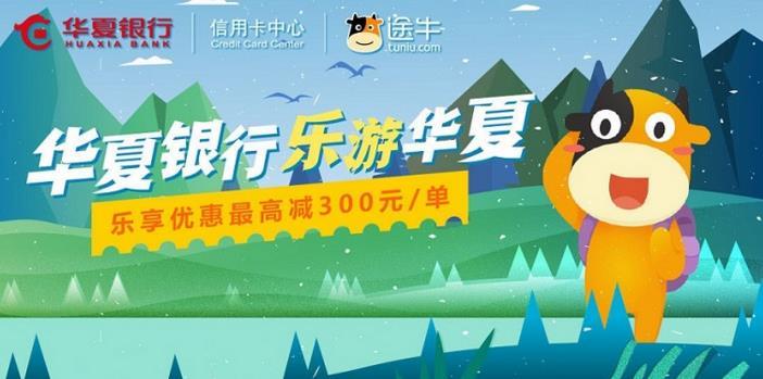 华夏银行,途牛网火车票、周边游等满299立减50元!