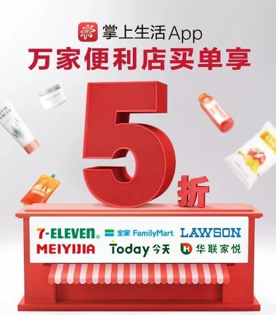 招商银行,11个便利店五折最高10元!