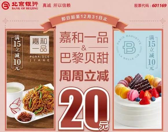 北京银行,嘉和一品/ 巴黎贝甜满15立减10元优惠!