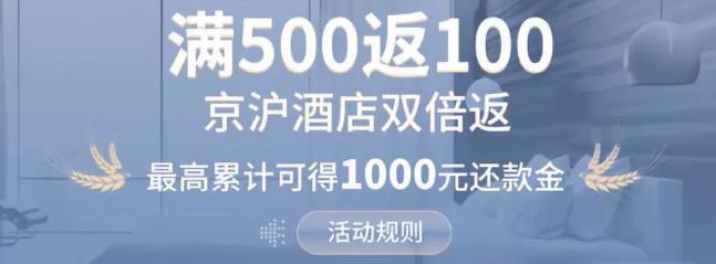 招商银行,北京、上海酒店满500返100元还款金!