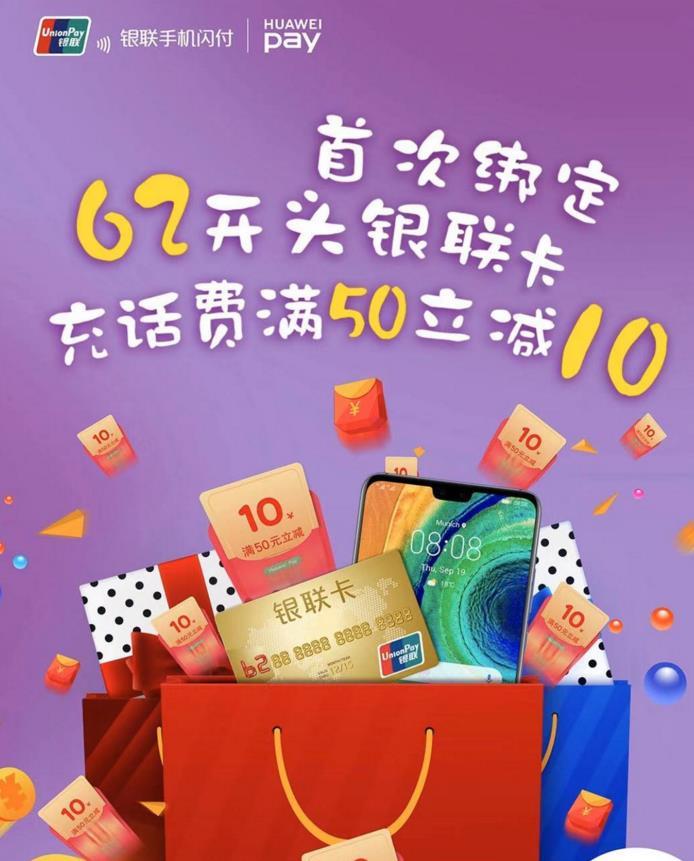 华为pay,首次绑定银联卡充话费满50-10元!