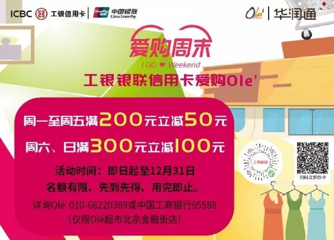 工商银行,羲和雅苑集团旗下品牌满200元立减50元优惠!