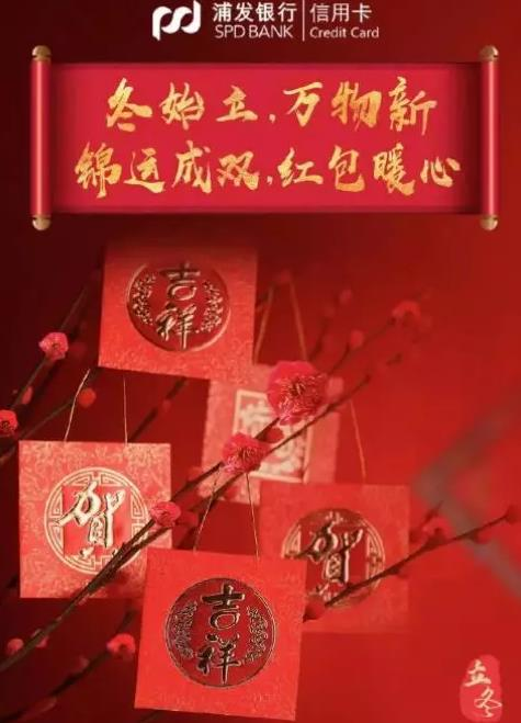 浦发银行,浦发爱红包享11.09元刷卡金或1109积分!