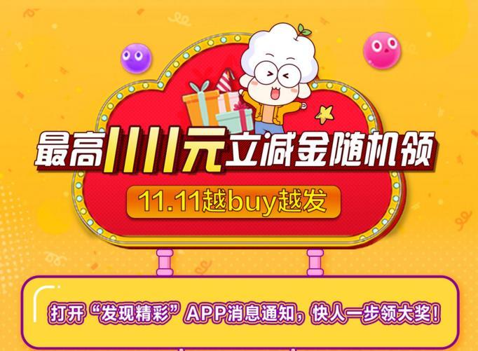 广发银行,双十一消费领立减金最高1111元!