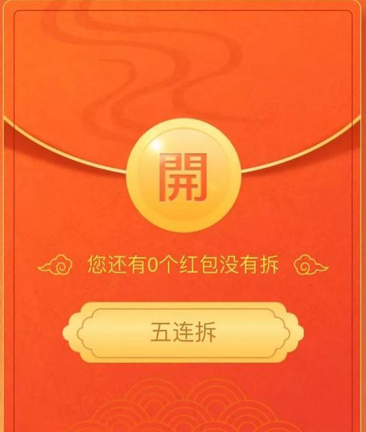 """中国银行, 刷百必中""""微信抽奖红包100%中奖!"""