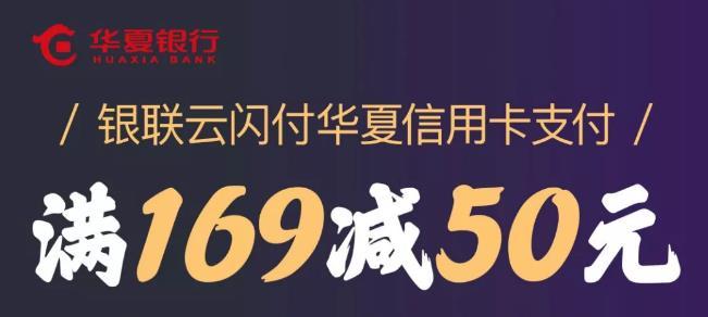 华夏银行,云闪付中粮我买网满169元立减50元!(限上海)