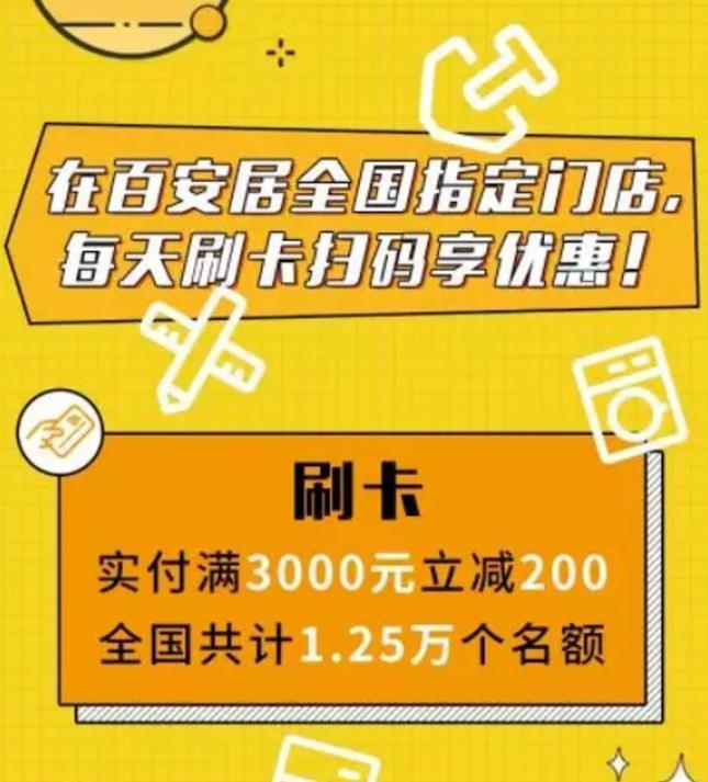 工商银行,百安居满300元减100元!