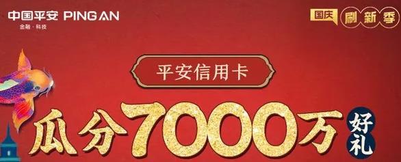 平安银行,消费满70元瓜分7000万!