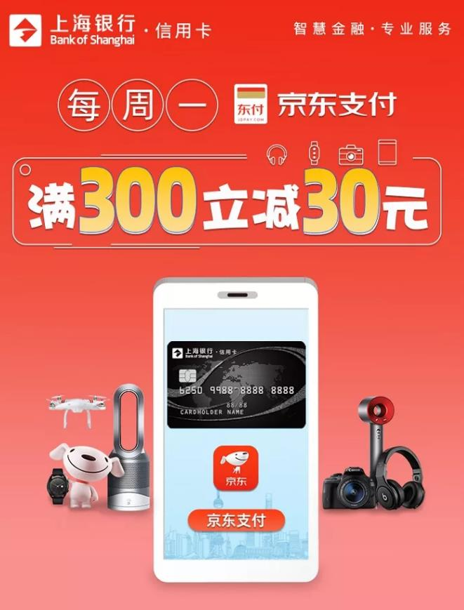 上海银行,京东支付满300立减30元!