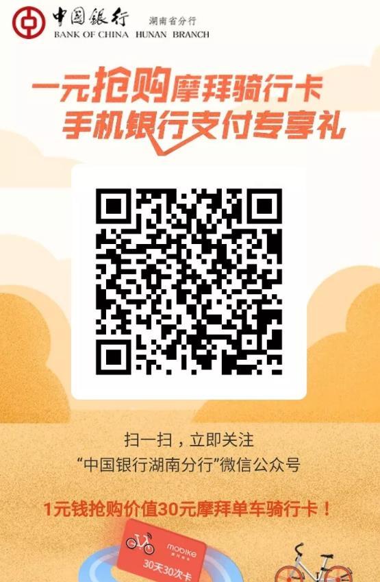 中国银行,1元抢购膜拜骑行卡!