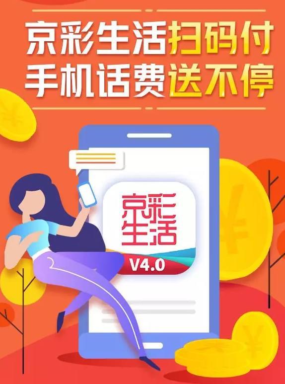 北京银行,京彩生活扫码付送10元话费!