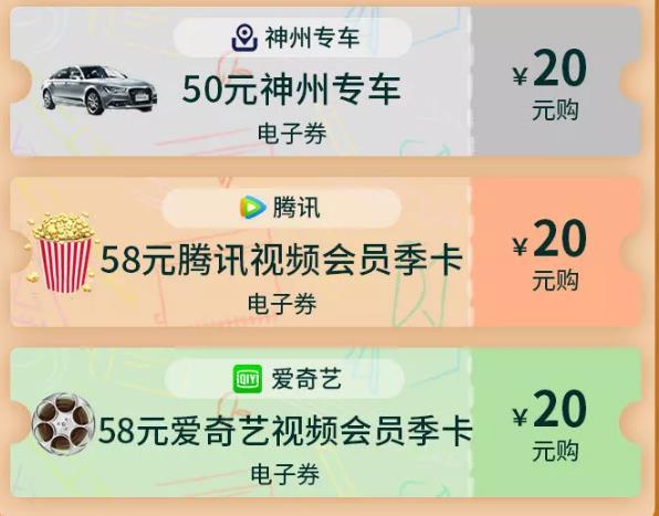 中国银行,周周抢神券2折起!