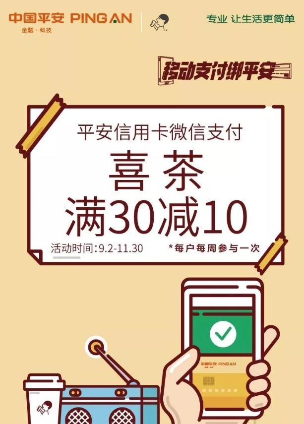 平安银行,微信支付喜茶满30-10!