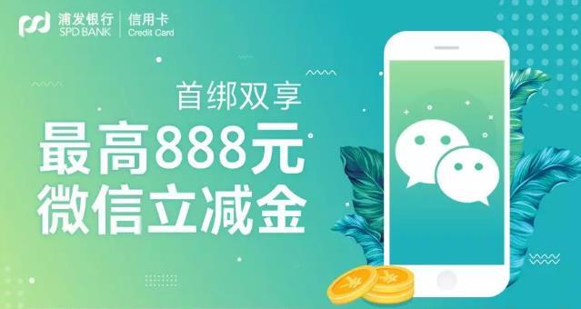 浦发银行,首绑微信支付最高888立减金!